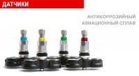 Система контроля давления в шинах Carax CRX-1003