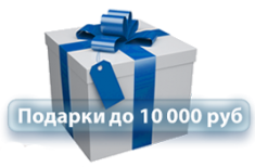 Подарки до 10000 руб