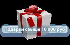 Подарки от 10000 руб