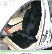 Накидка на сиденье автомобиля Australian - черная