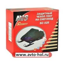 "Защитный чехол-тент на снегоход AVS SC-525 ""XL"""